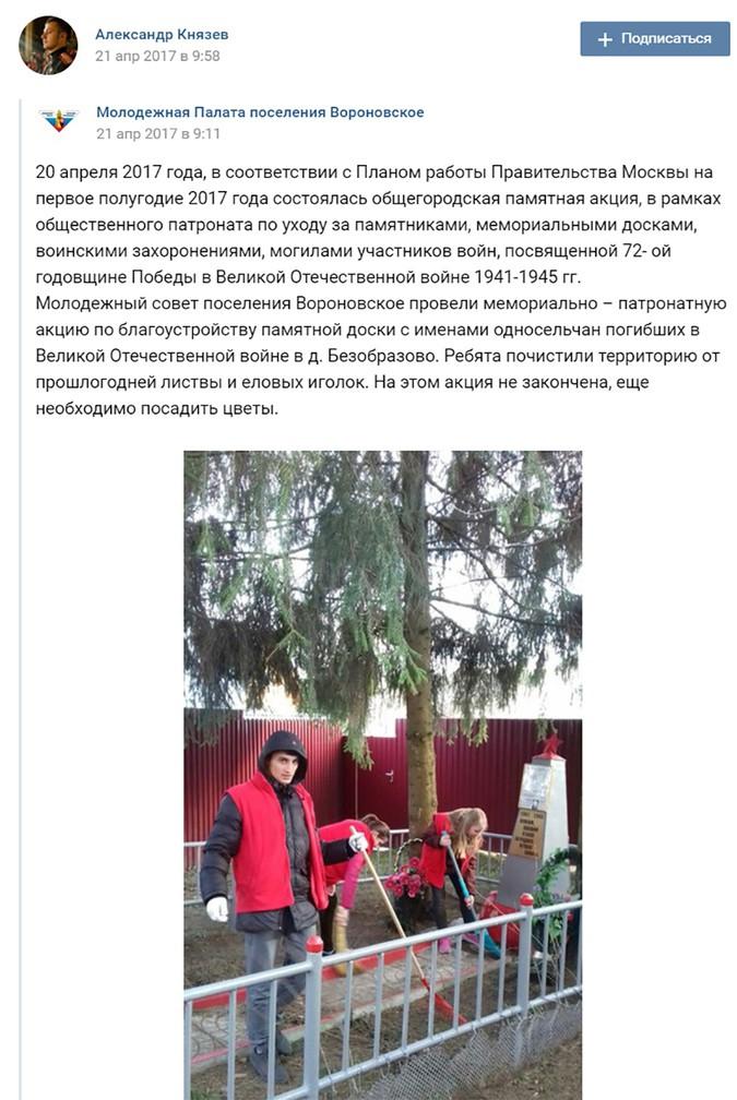 Александр Князев в соцсетях