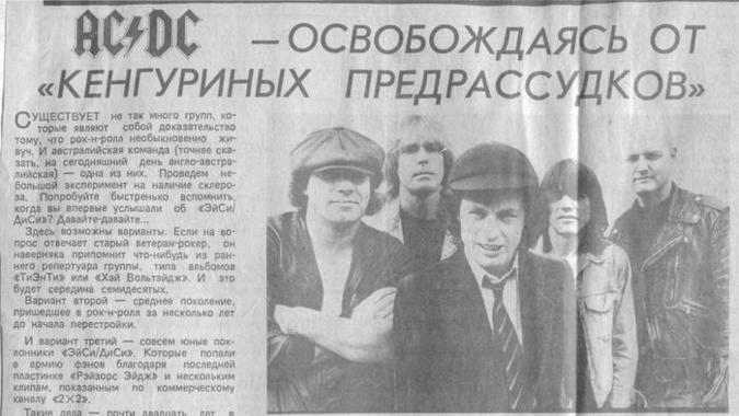 Концерт «Монстры рока в СССР»