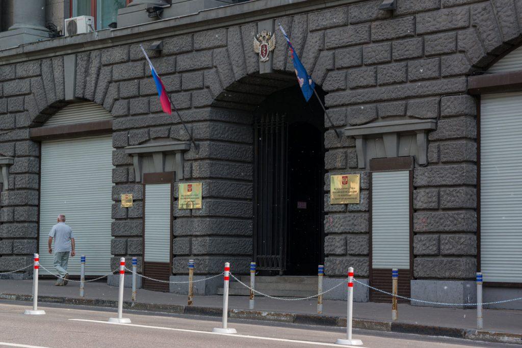 Здание Федеральной службы по контролю за оборотом наркотиков РФ