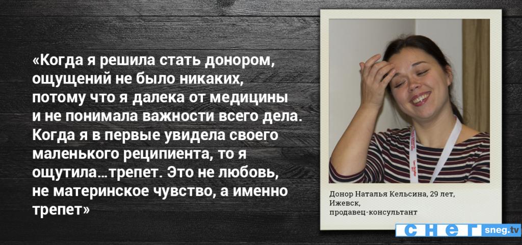 Донор Наталья Кельсина