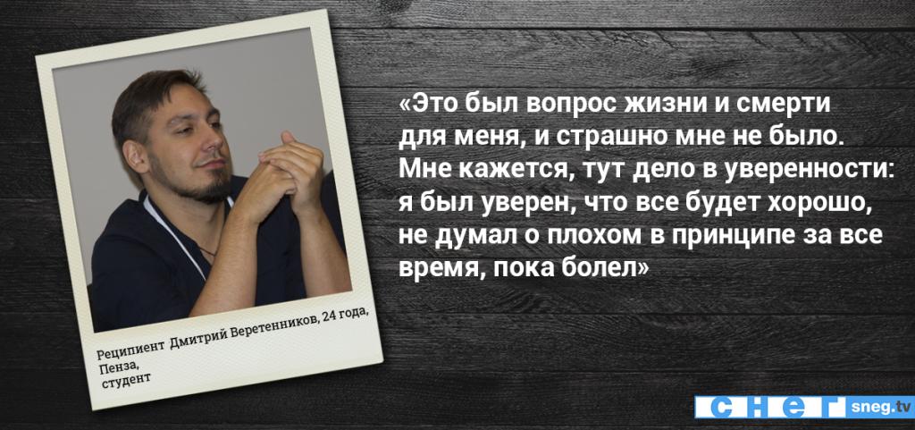 Реципиент Дмитрий Веретенников