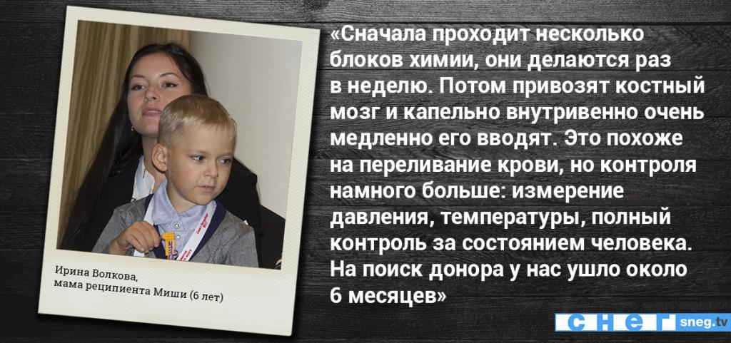 Ирина Волкова. мама реципиента Миши