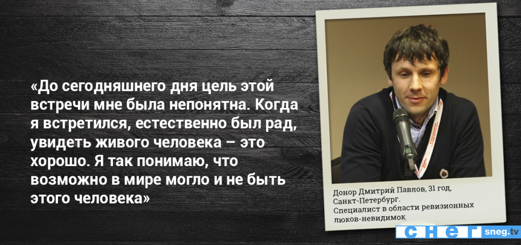 Донор Дмитрий Павлов