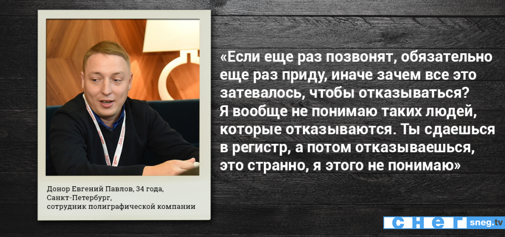 Донор Евгений Павлов