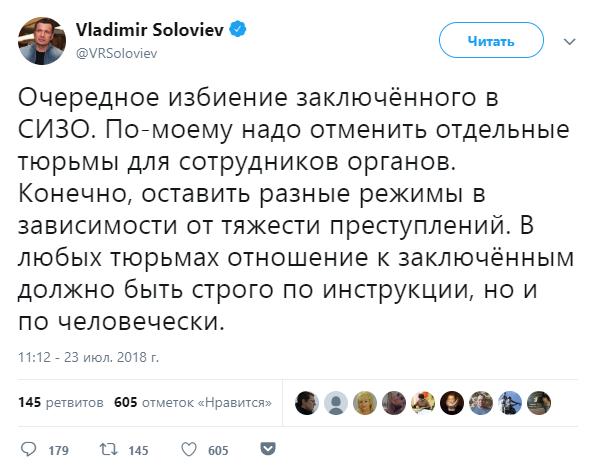 Владимир Соловьев. Twitter