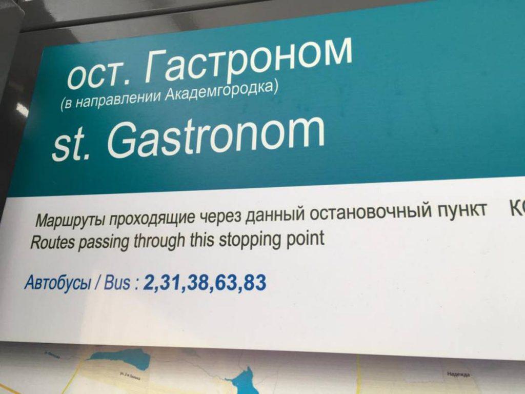 Святой Гастроном. Красноярск