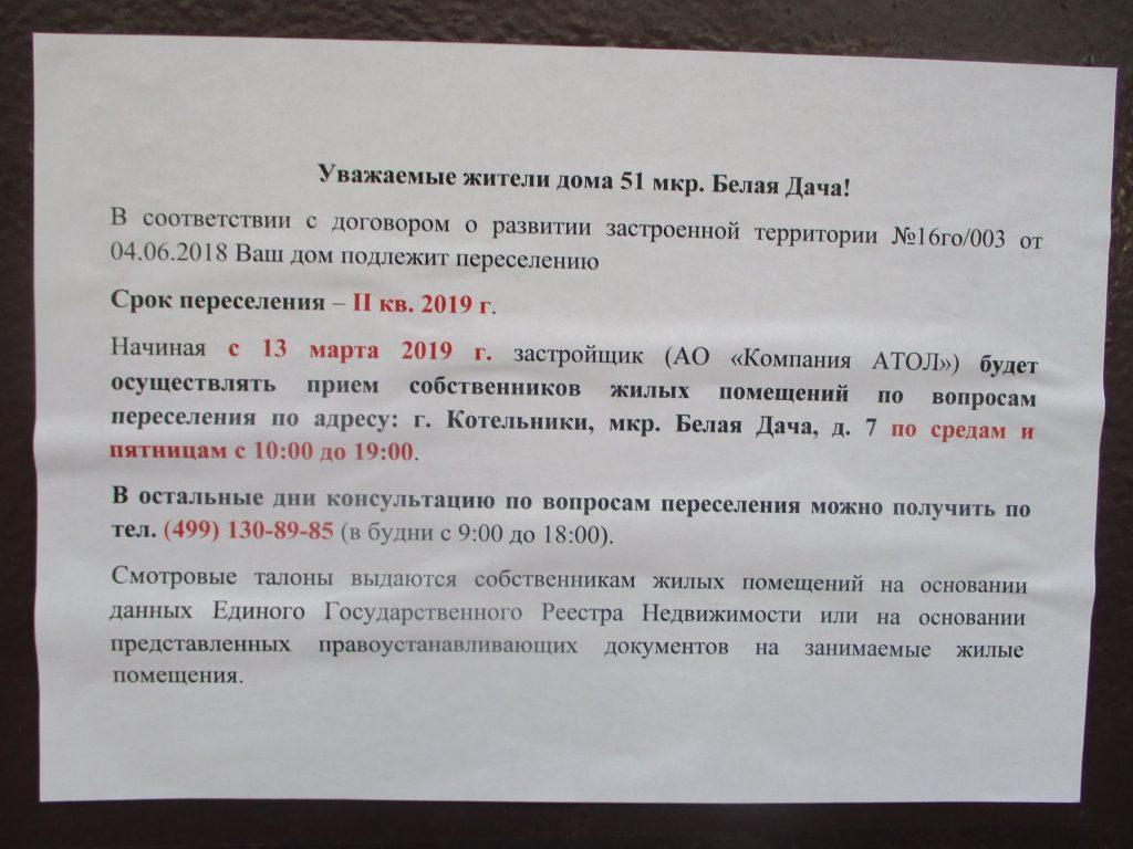 Объявление для жильцов дома по адресу микрорайон Белая Дача, 51