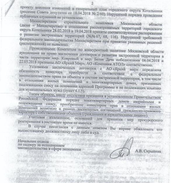 Заключение прокуратуры Московской области. Дома подлежащими сносу не признаны
