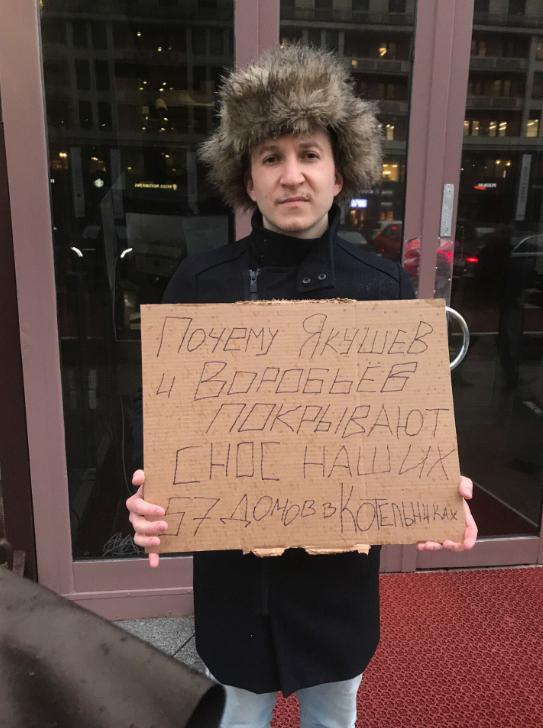 Дмитрий Шаракоис на пикете у здания Государственной Думы