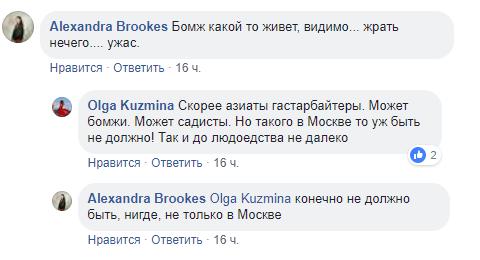 Обсуждение логово живодеров в Котельниках.