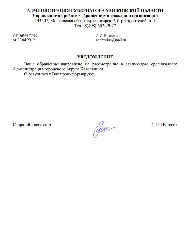 Ответ администрации губернатора Московской области.
