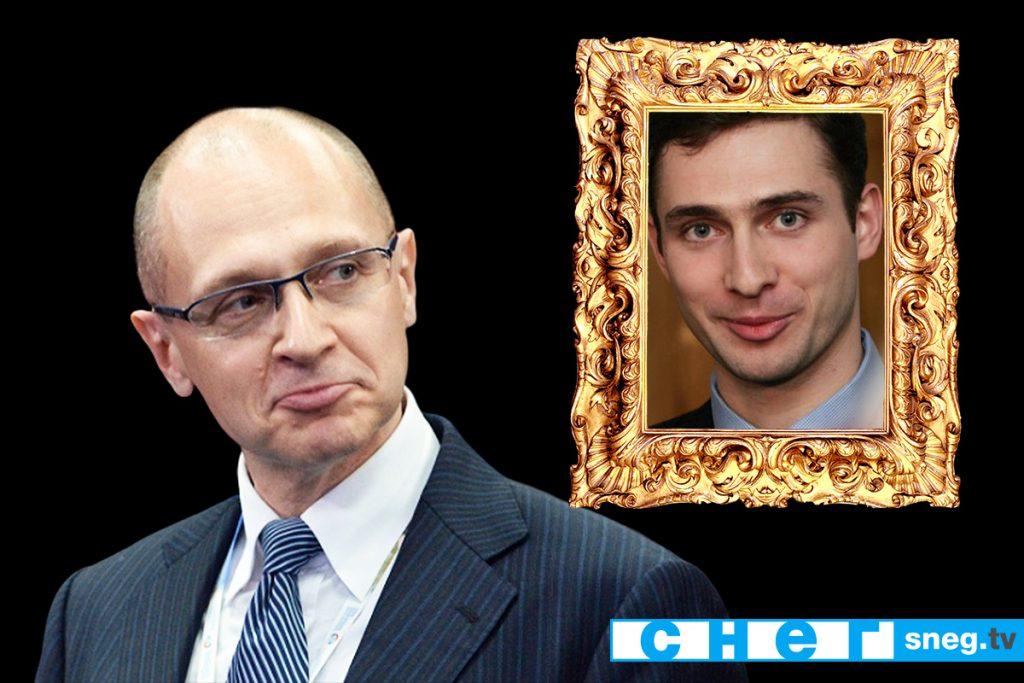 На фото Сергей Кириенко и его сын Владимир Кириенко