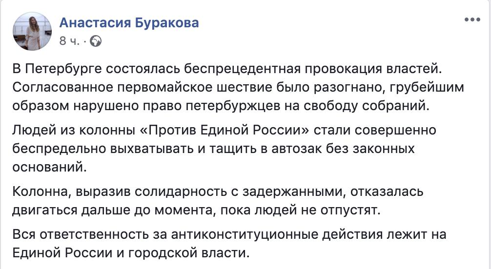 задержание людей на шествии в Петербурге