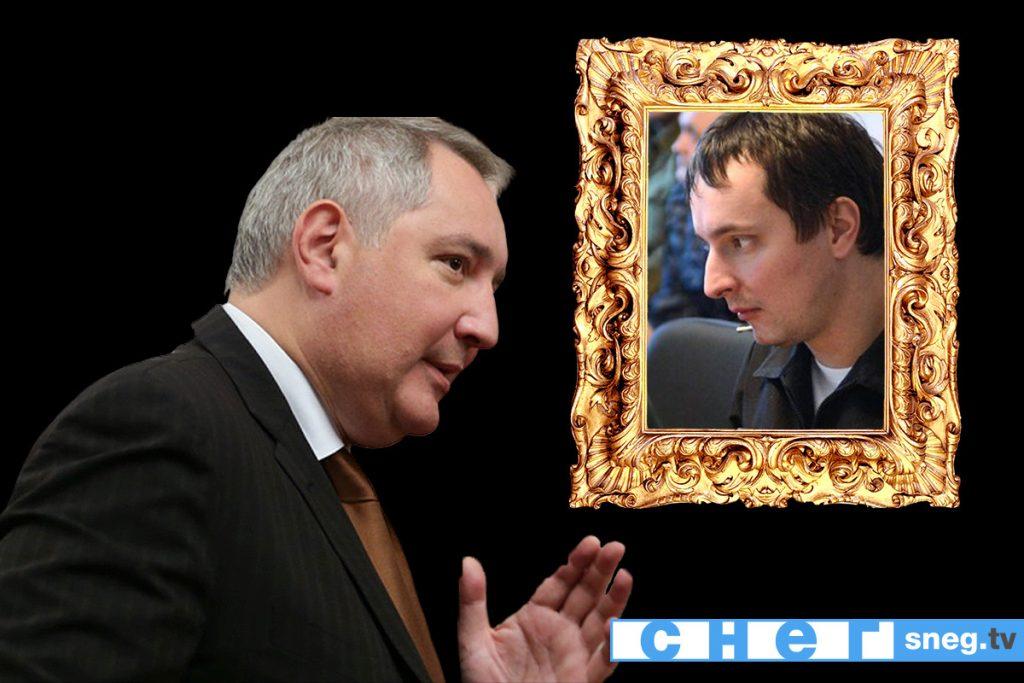 Дмитрий Рогозин и его сын Алексей Рогозин