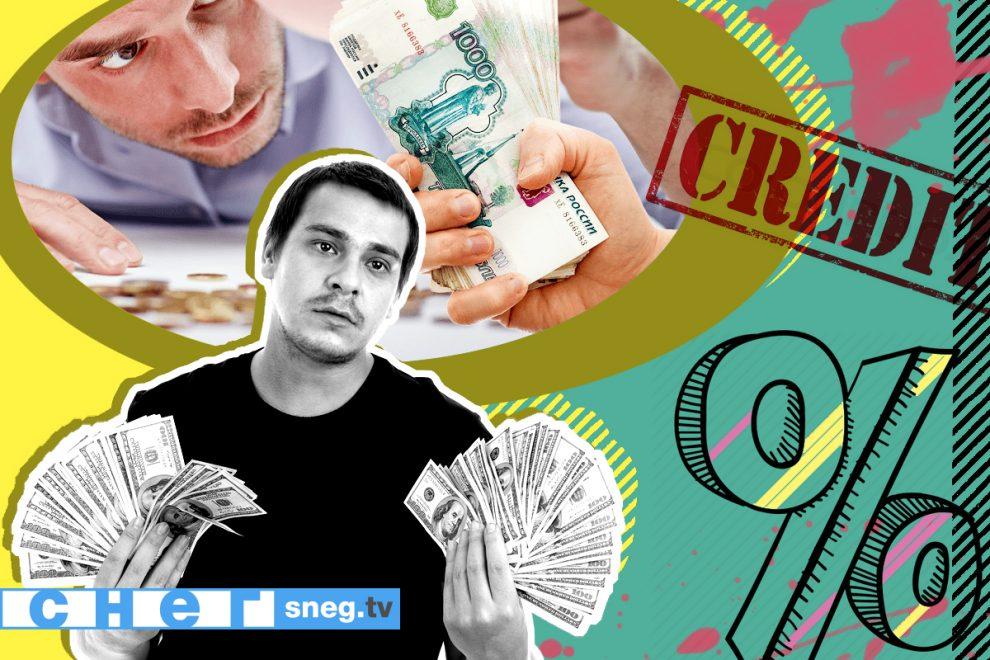 Кредиты россиян